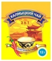 Калмыцкий чай (Хальмг Цэ) со специями и перцем